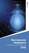 Internal Medicine Evidence Based 2018 - Russian Edition