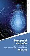 Internal Diseases. Evidence Based Textbook 2018/19 - Ukrainian Edition